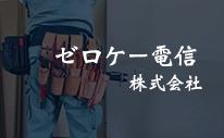 ゼロケー電信 株式会社